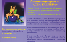 Услуги фитнес инструктора