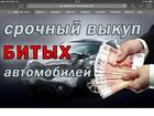 Увидеть фото Аварийные авто Срочный выкуп битых автомобилей 33609165 в Невинномысске