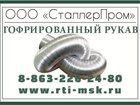 Уникальное фото  Купить гофру для вытяжки 33617026 в Невинномысске