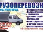 Свежее foto  Грузоперевозки дешево по всей Росии и РТ и городу Нижнеамска 34957038 в Нижнекамске