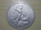 Изображение в Хобби и увлечения Коллекционирование Продам серебряный полтинник 1927 года (ПЛ) в Нижнекамске 1500