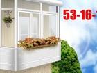 Скачать изображение Двери, окна, балконы Утепление,отделка балконов 31629873 в Нижневартовске