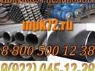 Увидеть изображение  Покупаем стальные трубы (Всех диаметров) 32977939 в Нижневартовске