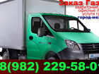 Скачать foto Транспорт, грузоперевозки Грузотакси переезды грузчики 32995889 в Нижневартовске