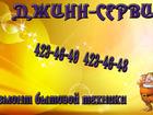 Смотреть foto Ремонт и обслуживание техники Ремонт, Обслуживание, Установка Бытовой техники 12046814 в Нижнем Новгороде