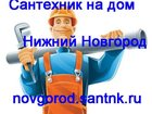 Уникальное фото  Вызов сантехника , Водопровод, Отопление, Канализация, 32311350 в Нижнем Новгороде