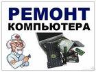 Смотреть фотографию  Ремонт компьютеров и ноутбуков 32377732 в Нижнем Новгороде