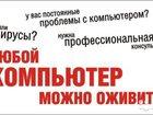 Фотография в Компьютеры Факсы, МФУ, копиры КОМПЬЮТЕРНЫЙ МАСТЕР (ВСЕ ВИДЫ РЕМОНТА)  - в Нижнем Новгороде 500