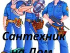 Свежее изображение Сантехника (услуги) Вызов сантехника , Водопровод, Отопление, Канализация, 32518075 в Нижнем Новгороде