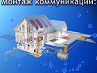 Изображение в Сантехника (оборудование) Сантехника (услуги) - Монтаж системы отопления  - Монтаж приборов в Нижнем Новгороде 0