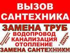 Уникальное изображение  срочный вызов сантехника , КРУГЛОСУТОЧНО 32552623 в Нижнем Новгороде