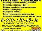 Новое фотографию Транспорт, грузоперевозки Высокопрофессиональные грузчики-сборщики 32591486 в Нижнем Новгороде