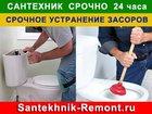Фото в Сантехника (оборудование) Сантехника (услуги) Наш мастер-сантехник готов выехать по вашему в Нижнем Новгороде 500