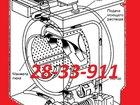 Фото в Ремонт электроники Ремонт холодильников Ремонт стиральных машин – выполняет специалист в Нижнем Новгороде 0