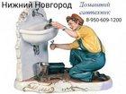 Скачать фото Сантехника (услуги) УСЛУГИ САНТЕХНИКА, КРУГЛОСУТОЧНО, 32984894 в Нижнем Новгороде