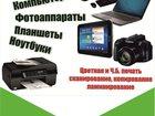 Изображение в Услуги компаний и частных лиц Разные услуги http:/vk. com/mservice52  РЕМОНТ-НАСТРОЙКА в Нижнем Новгороде 700