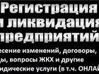 Изображение в Услуги компаний и частных лиц Юридические услуги Оказываем юридические услуги в городе Нижнем в Нижнем Новгороде 1000
