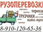Свежее изображение Транспорт, грузоперевозки Аренда Газели по Городу и области 33506111 в Нижнем Новгороде
