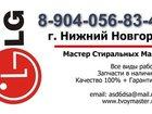 Смотреть фотографию Разное Ремонт стиральных машин LG 33834051 в Нижнем Новгороде