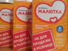 Просмотреть фотографию  Продам смесь Малютка1 33837667 в Нижнем Новгороде