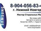 Уникальное foto Разное Ремонт стиральных машин Samsung 33901905 в Нижнем Новгороде