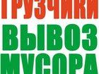 Фотография в   Предоставляем услуги грузчиков, разнорабочих в Нижнем Новгороде 250