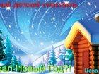 Просмотреть foto  Детский спектакль:Кто украл Новый год?! 33950444 в Нижнем Новгороде