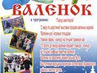 Смотреть foto Другое Фестиваль Арзамасский валенок 34356405 в Нижнем Новгороде