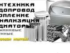 Фото в   ВЫПОЛНЯЮ ВСЕ ВИДЫ САНТЕХНИЧЕСКИХ РАБОТ в Балахне 100