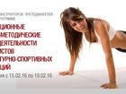 Скачать бесплатно foto  Основы деятельности специалистов физкультурно-спортивных организаций 34475047 в Нижнем Новгороде