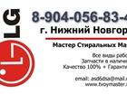 Изображение в Прочее,  разное Разное Ремонт стиральных машин LG. Только профессиональные в Нижнем Новгороде 300