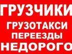 Увидеть фото Транспорт, грузоперевозки Заказ Газели с Грузчиками 34563576 в Нижнем Новгороде