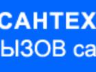 Уникальное фото Сантехника (услуги) Вызов сантехника , КРУГЛОСУТОЧНО 34676574 в Нижнем Новгороде