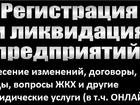 Фото в Услуги компаний и частных лиц Юридические услуги Юридическая фирма окажет услуги в Нижнем в Нижнем Новгороде 1000
