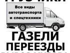 Фотография в Авто Транспорт, грузоперевозки - Грузовые перевозки до 2 т по Н. Новгороду, в Нижнем Новгороде 2500