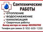 Изображение в   Производим полный комплекс бытовых сантехнических в Нижнем Новгороде 0