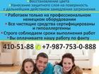Фото в Прочее,  разное Разное Наша компания оказывает услуги:    •Химчистка в Нижнем Новгороде 100