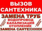 Скачать изображение  Сантехник-КРУГЛОСУТОЧНО, Услуги сантехника, 35836544 в Нижнем Новгороде
