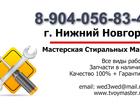 Свежее изображение Разные услуги Ремонт Стиральных Машин в Нижнем Новгороде 36995846 в Нижнем Новгороде