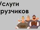 Фотография в Прочее,  разное Разное Услуги грузчиков. Переезды.   Услуги грузчиков в Павлово 0