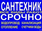 Увидеть foto  Услуги сантехника, Срочный вызов, КРУГЛОСУТОЧНО 38301624 в Нижнем Новгороде