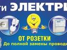 Просмотреть foto Электрика (услуги) электрик 38575613 в Нижнем Новгороде