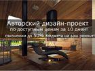 Новое изображение  Дизайн жилых и общественных интерьеров 39754871 в Москве