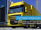 Скачать бесплатно foto Транспортные грузоперевозки Счастливый понедельник от CAR-GO 66614600 в Нижнем Новгороде