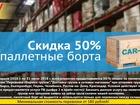 Смотреть фото Транспортные грузоперевозки Скидка 50% на паллетные борта 67383413 в Нижнем Новгороде