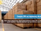 Уникальное фото Транспортные грузоперевозки Перевозить объёмный груз выгодно! 68347336 в Нижнем Новгороде