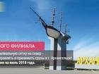 Свежее foto Транспортные грузоперевозки Открыт филиал в г, Архангельск 68353443 в Нижнем Новгороде