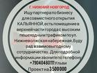 Новое изображение  Ищу бизнес -партнера в нижнем новгороде 72993659 в Нижнем Новгороде