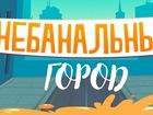Свежее изображение Поиск партнеров по бизнесу В поисках адекватных партнеров, 76468942 в Нижнем Новгороде