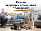 Скачать фото  Ремонт квартир под ключ с гарантией 3 года 76517541 в Нижнем Новгороде